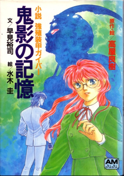 423px-Novel1.JPG